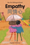 My First Bilingual Book–Empathy (English–Chinese)