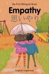 My First Bilingual Book–Empathy (English–Japanese)