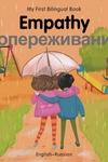 My First Bilingual Book–Empathy (English–Russian)