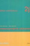 Communicate in Greek 2 Workbook 2a