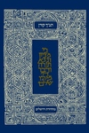 The Koren Classic Tanakh